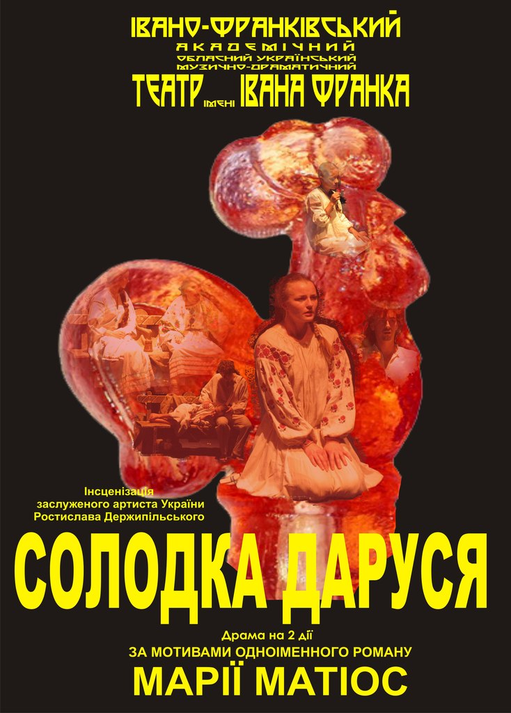 "Вистава ""Солодка Даруся"""