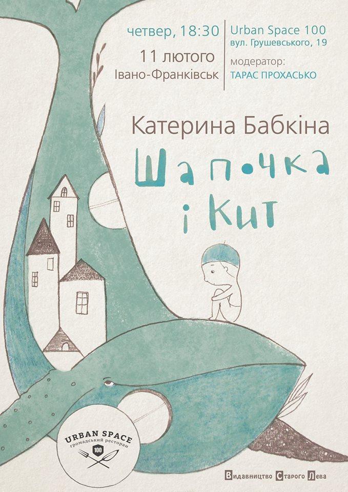 """Презентація книжки Катерини Бабкіної """"Шапочка і кит"""""""