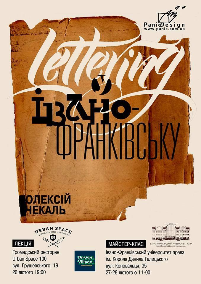 Практичне заняття на тему «Lettering у Івано-Франківську»