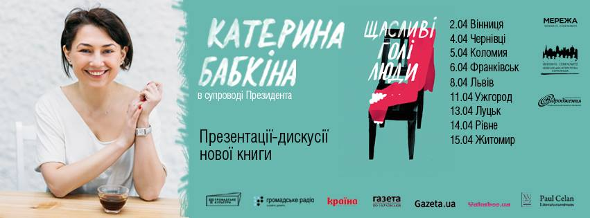Презентація збірки оповідань Катерини Бабкіної