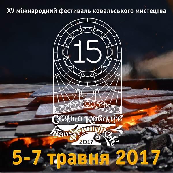 """XV міжнародний фестиваль ковальського мистецтва """"Свято ковалів 2017"""""""
