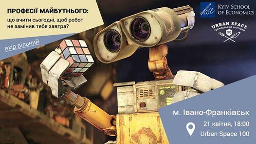 Відкрита дискусія у Івано-Франківську: Професії майбутнього