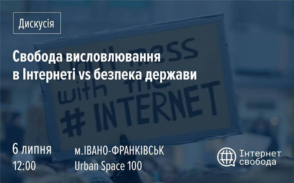 """Публічна дискусія """"Свобода висловлювання в Інтернеті vs безпека"""""""
