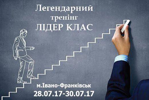 """Тренінг """"Лідер Клас"""" Тетяни Бреус"""