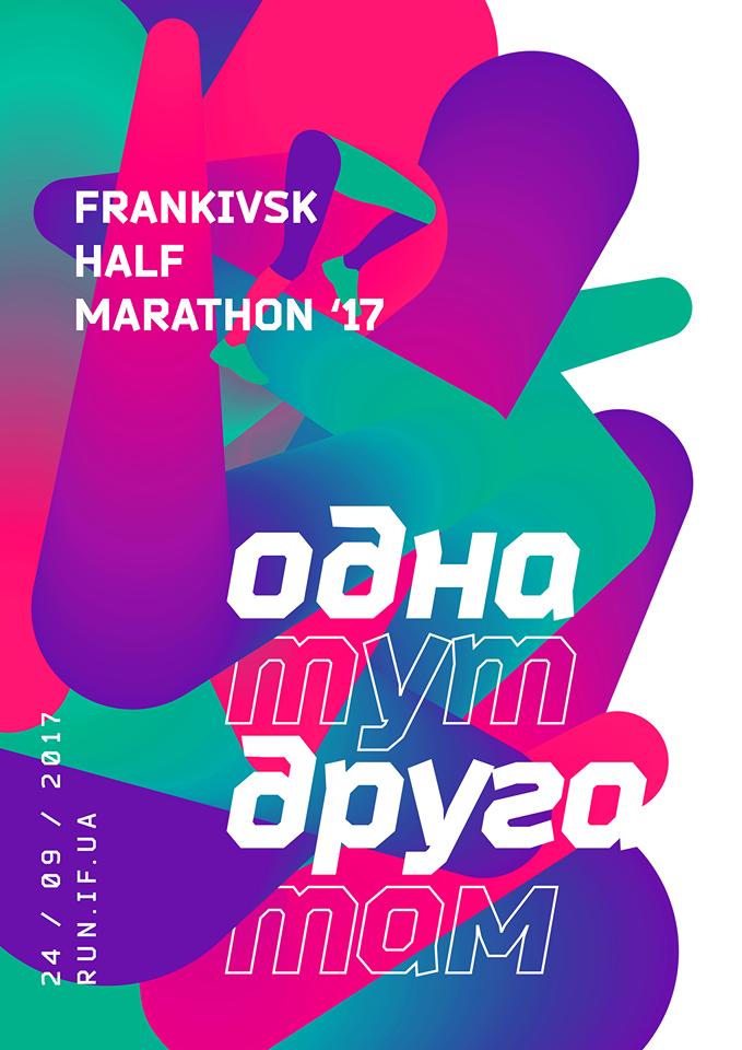 Frankivsk Half Marathon'17