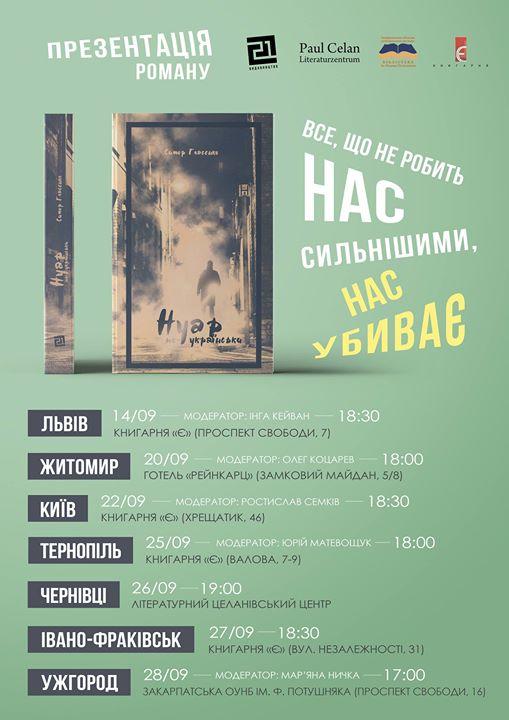 """Презентація книги """"Нуар по-українськи"""" Симора Гласенка"""
