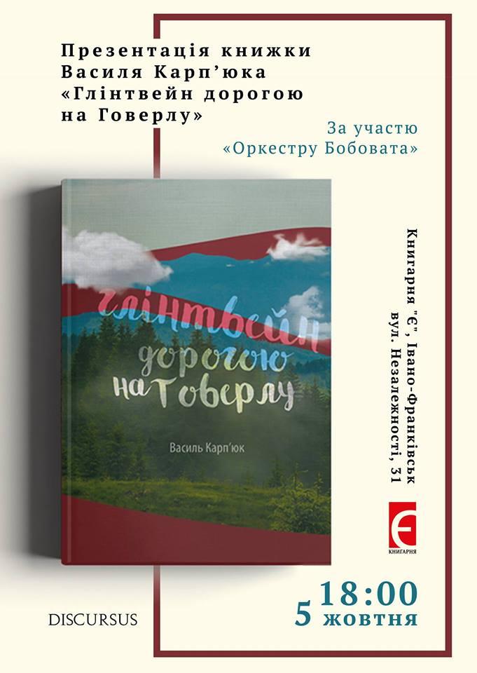"""Презентація книги """"Глінтвейн дорогою на Говерлу"""" Василя Карп'юка"""